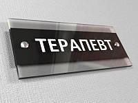 Табличка надверная из прозрачного акрила, 150х70 мм (Нанесение пленки: Аппликация цветными пленками (60 цветов);  Крепление: Двухсторонний скотч;)