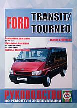 FORD TRANSIT/TORNEO Моделі з 2000 року Керівництво по ремонту та експлуатації