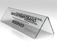Наcтольная табличка акриловая, 150х50 мм (Вид: Двухсторонняя, аппликация; )