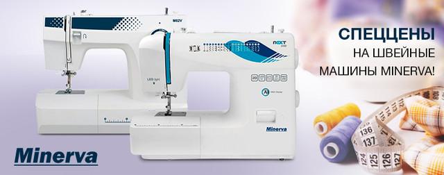 Швейные машины Minerva