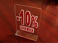 Наcтольная табличка с прозрачного акрила, 80х100 мм (Толщина акрила : Акрил 2 мм; ), фото 1