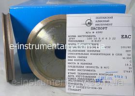 Алмазный круг для обработки кромки стекла (1F6V)R3 100х10х5,6х6хR3х22  АС32 связка М-300