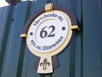 Табличка на дом акриловая, 300х370 мм (Объемные элементы : Без объемных элементов; ), фото 1