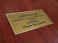 Табличка надверная акриловая в молдинге, 150х70 мм (Нанесение пленки: Золотая или серебряная пленка ;  Крепление: Двухсторонний скотч; Цвет рамки: