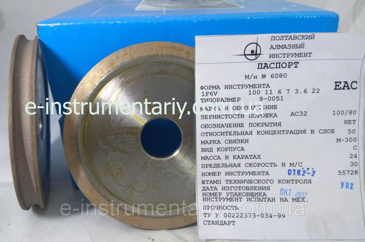 Алмазний круг (1F6V)R3,6 100х11х6х7хR3,6х22 для обробки кромки скла АС32 зв'язка М-300
