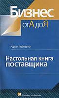 Настольная книга поставщика