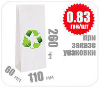 Белый крафт пакет 260х110х60 мм