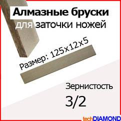 Брусок Алмазный для заточки ножей 125х12х5мм, зернистость 3/2