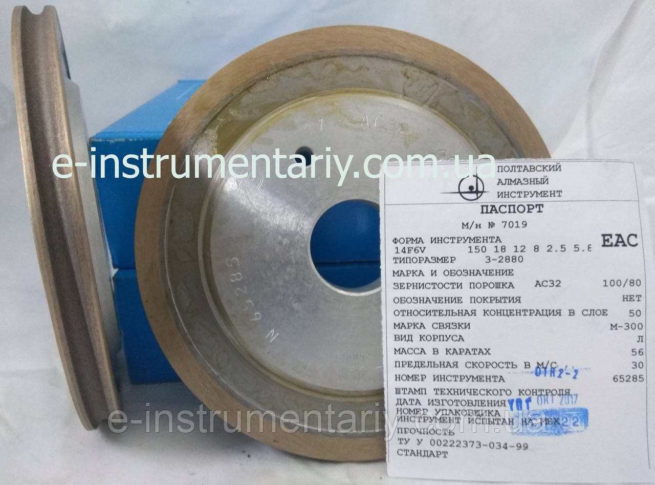 Алмазный круг (14F6V)R2.5 150х18х12хR2.5х32 для обработки стекла АС32 связка М-300