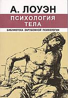 Лоуэн Психология тела (мяг)