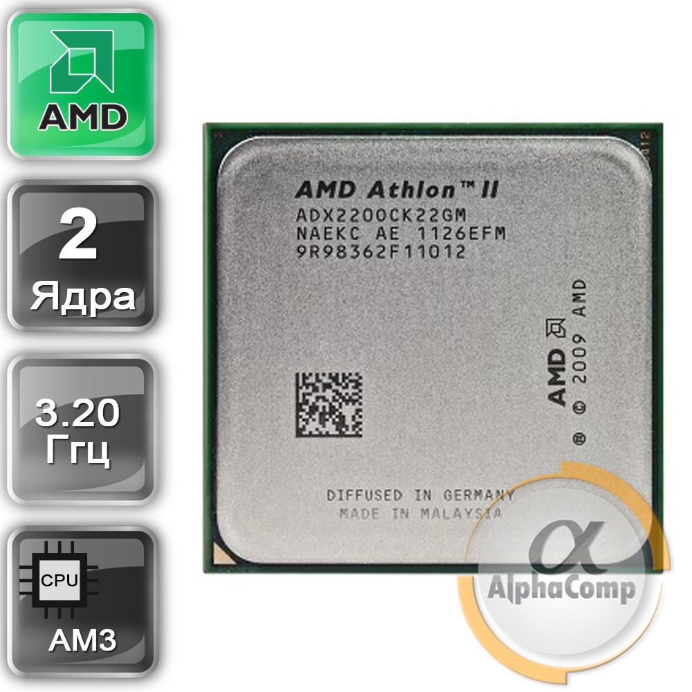 Процессор AMD Athlon II X2 260 B26 (2×3.20GHz/2Mb/AM3) БУ