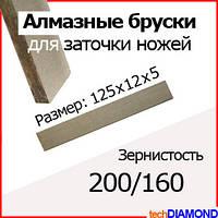 Точильный Брусок Алмазный (для заточки ножей) 125х12х5мм, зернистость 200/160