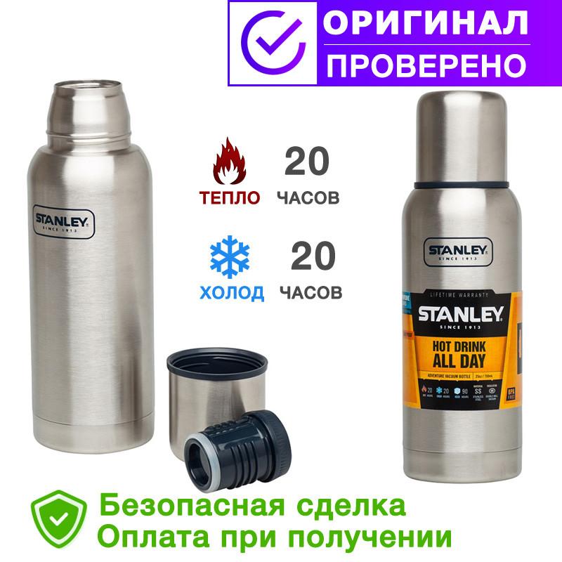 Термос стальной 0.75 л. ADVENTURE Stanley (Стенли) 10-01562-017