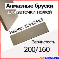 Брусок для заточки ножей 125х25х3, зернистость 200/160