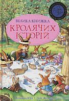 """Женев'єва Юр'є """"Велика книжка Кролячих історій"""""""