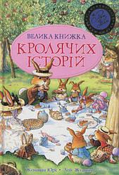 """Женв'єва Юр'є """"Велика книжка Кролячих історій"""""""