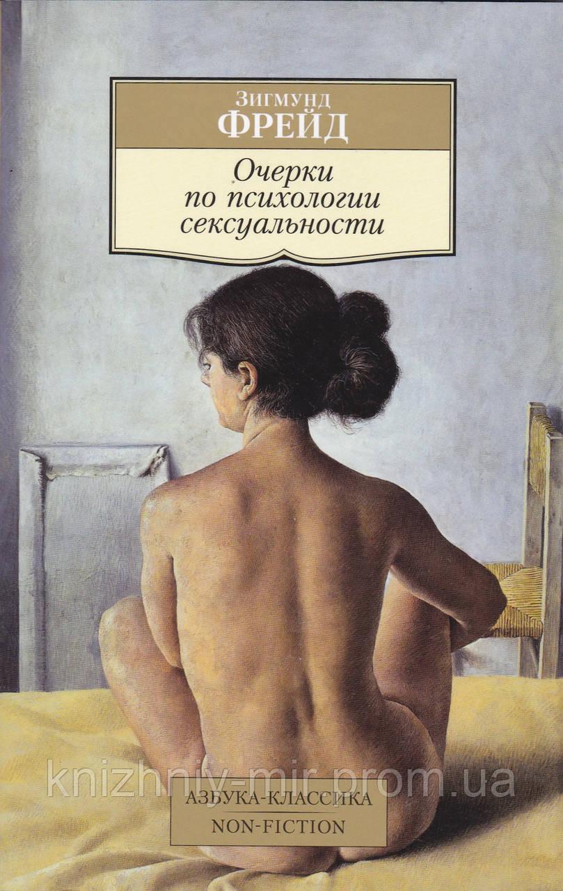 Фрейд  Очерки по психологии сексуальности  (покет) (мяг)