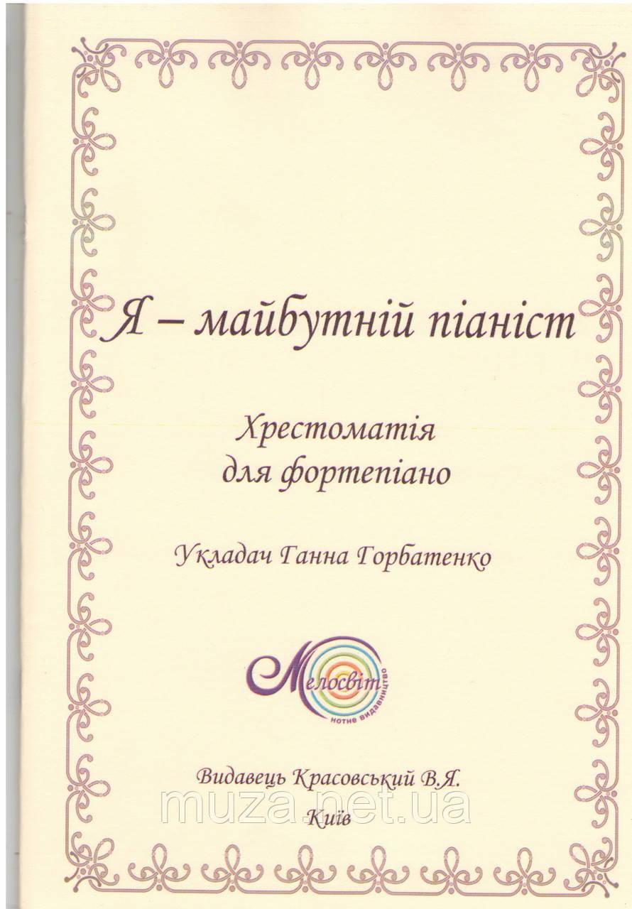 Сборник фортепианных пьес  «Я майбутній піаніст»