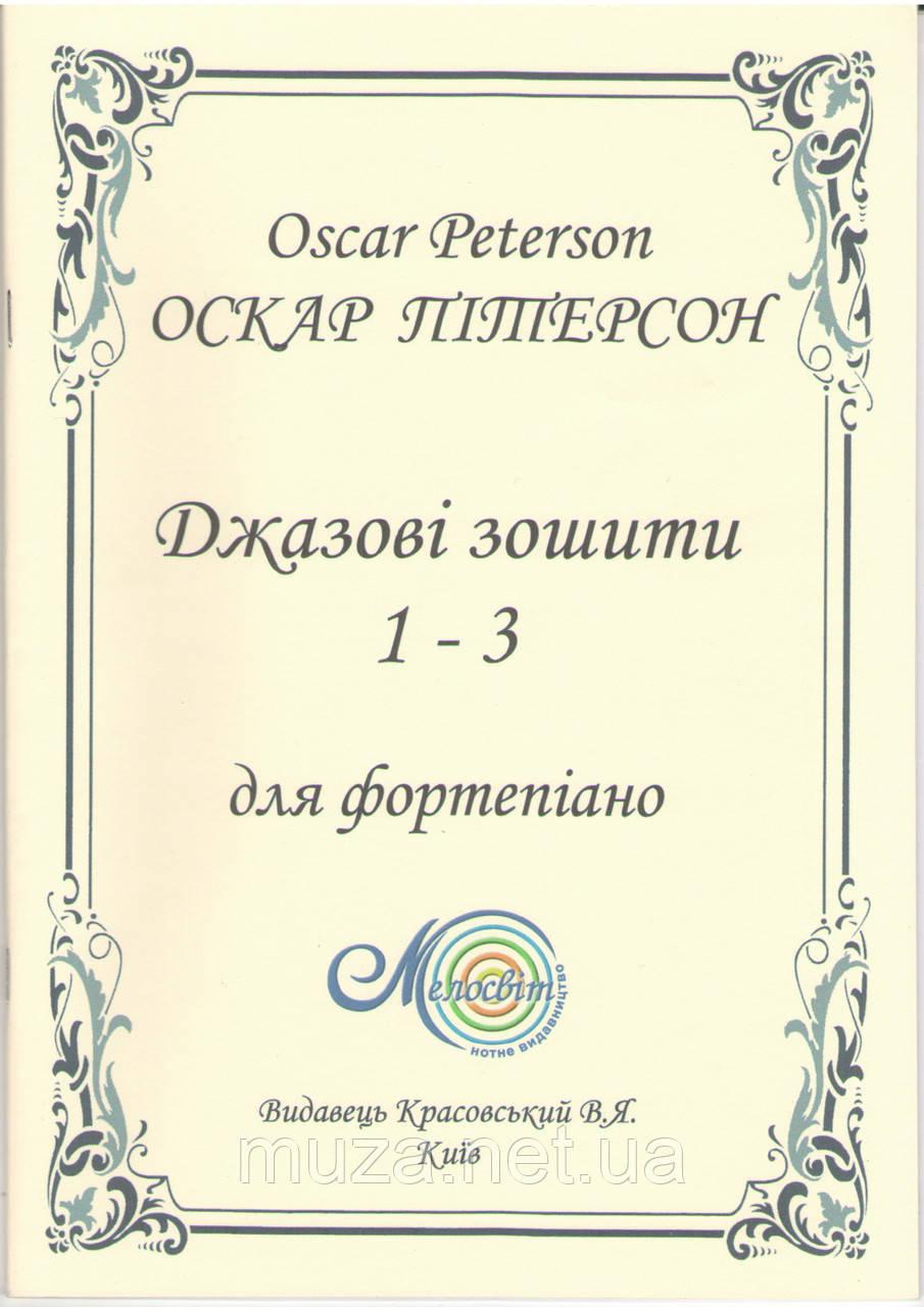 Пітерсон О., Джазові зошити 1-3
