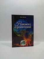 """Эзо """"Успех"""" Витале Никаких ограничений Все тайны поиска чудес с помощью секретной гавайской системы"""