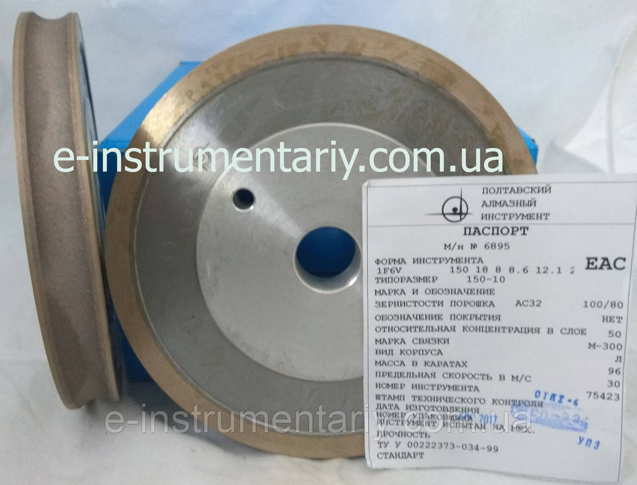 Алмазный круг для обработки кромки стекла (14F6V)R8,6 150х18х12хR8,6х22  АС32 связка М-300