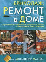 Бриколаж. Ремонт в доме. В 4 книгах. Книга 3. Строительные и отделочные материалы и работы