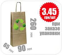 Бумажный крафт пакет с ручкой 260х90х65