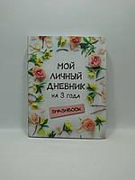 Эксмо Смэшбук Мой личный дневник на 3 года (цветочный)