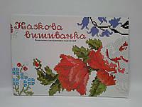 Антистрес Казкова вишиванка Розмальовка для відпочинку та релаксації