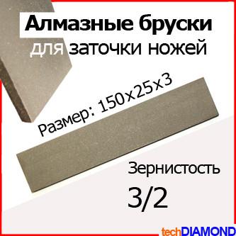 Брусок Алмазный для заточки ножей 150х25х3мм, зернистость 3/2