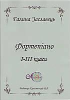 Фортепіано 1-3 кл.