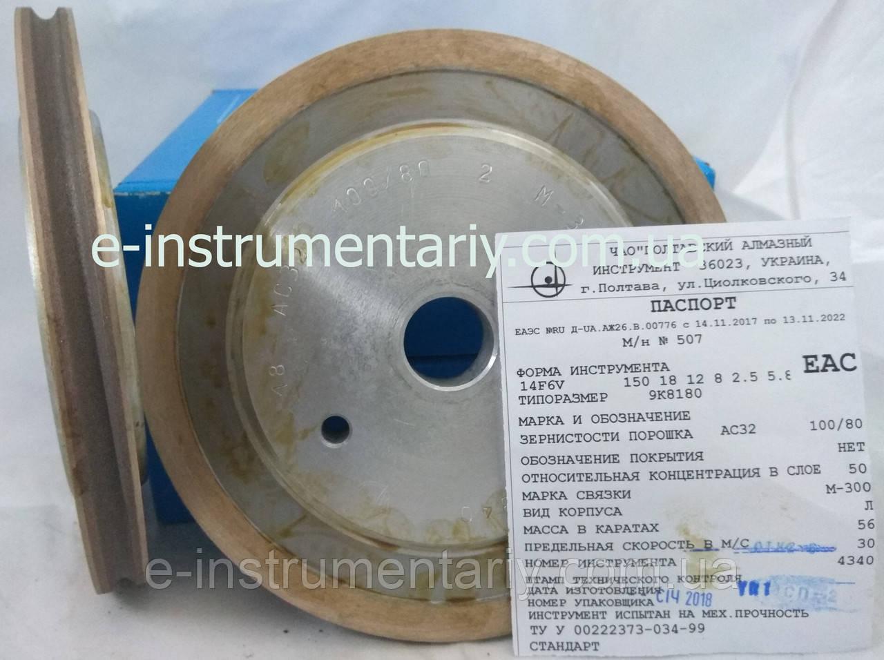 Алмазний круг для обробки кромки скла (14F6V)R2,5 150х18х12хR2,5х22 АС32 зв'язка М-300