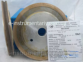 Алмазный круг  для обработки кромки стекла (14F6V)R2,5 150х18х12хR2,5х22  АС32 связка М-300