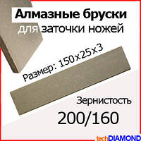 Брусок для заточки ножей алмазный 150х25х3мм, зернистость 200/160