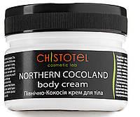 Крем для тела ЧистоТел Северно-Кокосия 120 мл (90.07Кр)