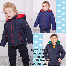 """Демисезонная курточка для мальчика """"Сашка"""""""