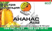 Ультра эссенция (ароматизатор) Ананас 100 гр