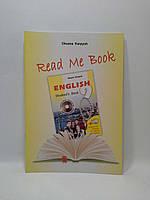 009 кл НП Лібра 009 кл Англ мова Книга для домашнього читання Карпюк Read me