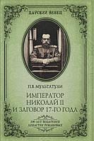 Император Николай II и заговор 17-го года. Как свергали монархию в России