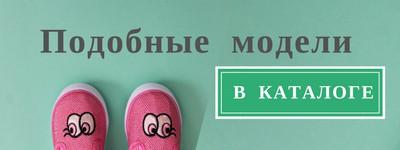 Смотрите подобные модели в интернет-магазине Style-baby.com