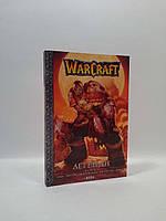 Перо ДСГ Манга Warcraft Легенди Книга 1