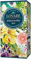 Зеленый чай с фруктами и лепестками цветов Lovare Ночь Клеопатри пакетированный 24х2 г