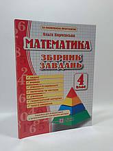 Математика 4 клас Збірник завдань Корчевська ПіП