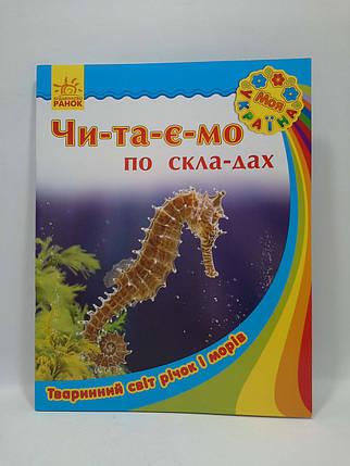 Ранок Моя Україна Читаємо по складах Тваринний світ річок і морів, фото 2