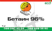 Бетаин безводный 96% 1 кг