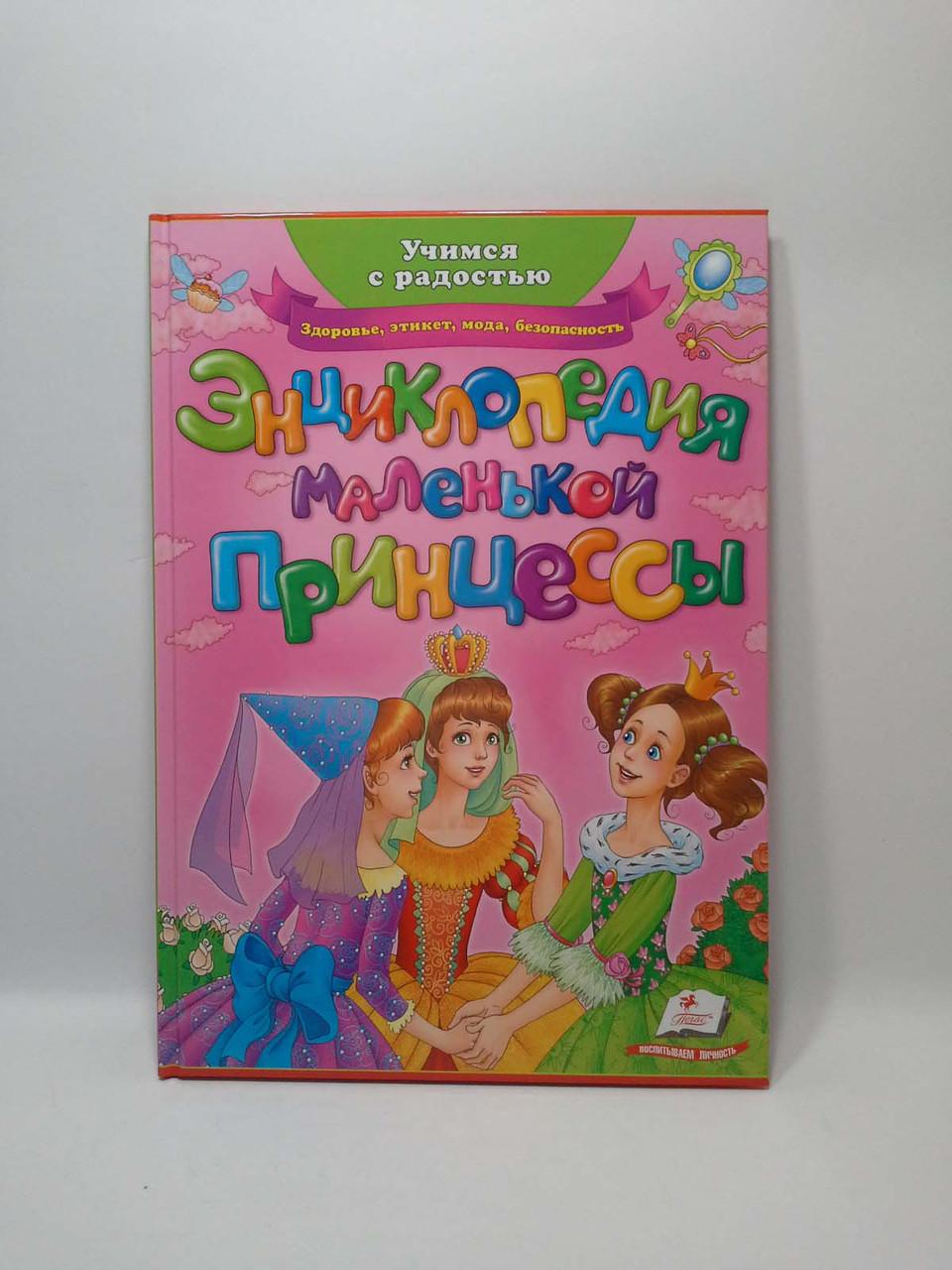 Пегас Енциклопедія маленької принцеси