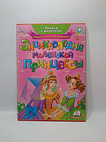 Пегас Енциклопедія маленькой принцессы
