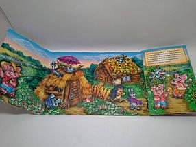 Ранок Картон Суперрозкладайка казка Троє поросят, фото 2