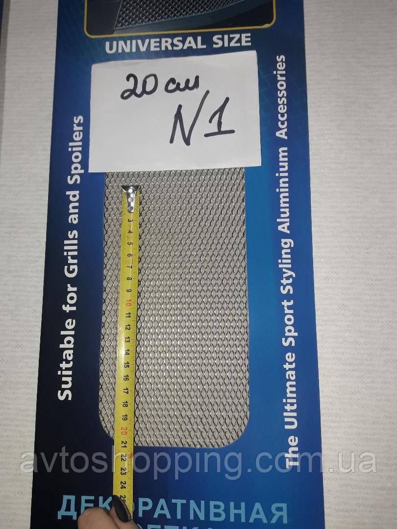 Сетка декоративная Sahler 100*20см Хром №1, СЕТКА Радиатора, сетка декоративная в Бампер