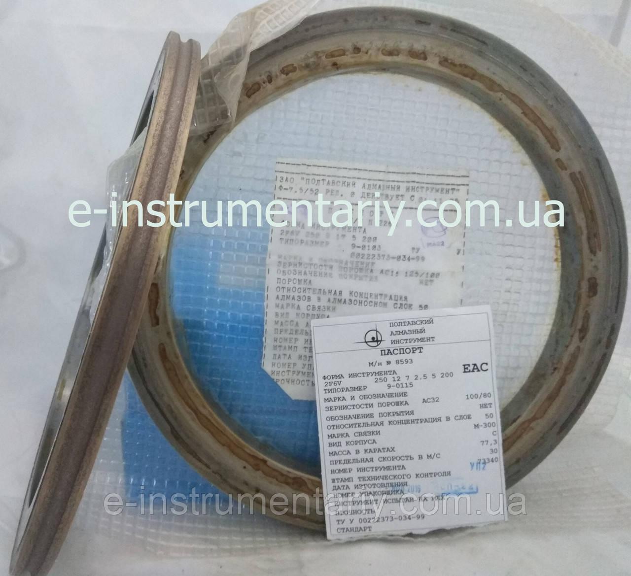 Алмазный круг (2F6V) R2,5 250х12х7хR2,5х200 для обработки кромки стекла АС32 связка М-300